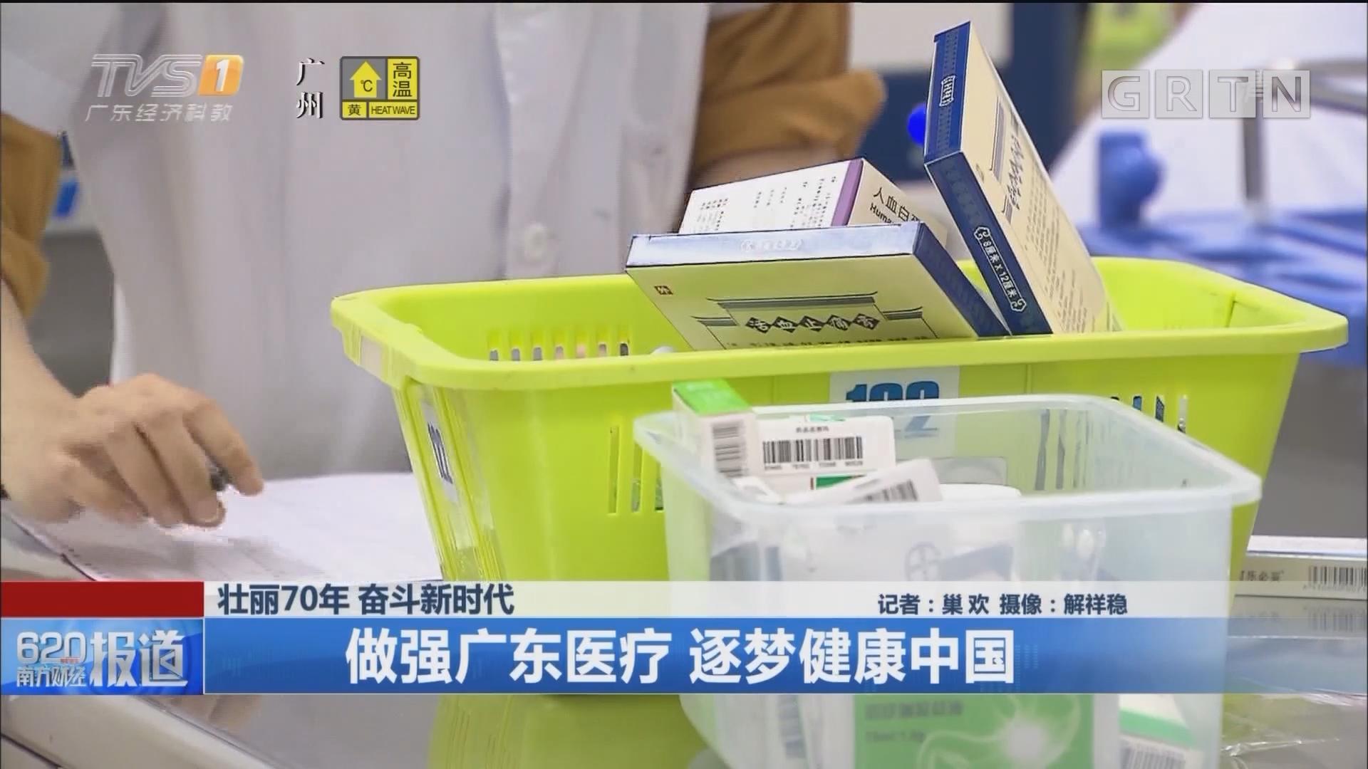 壮丽70年 奋斗新时代:做强广东医疗 逐梦健康中国