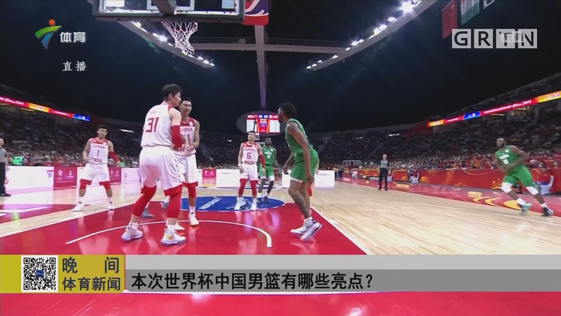 本次世界杯中国男篮有哪些亮点?