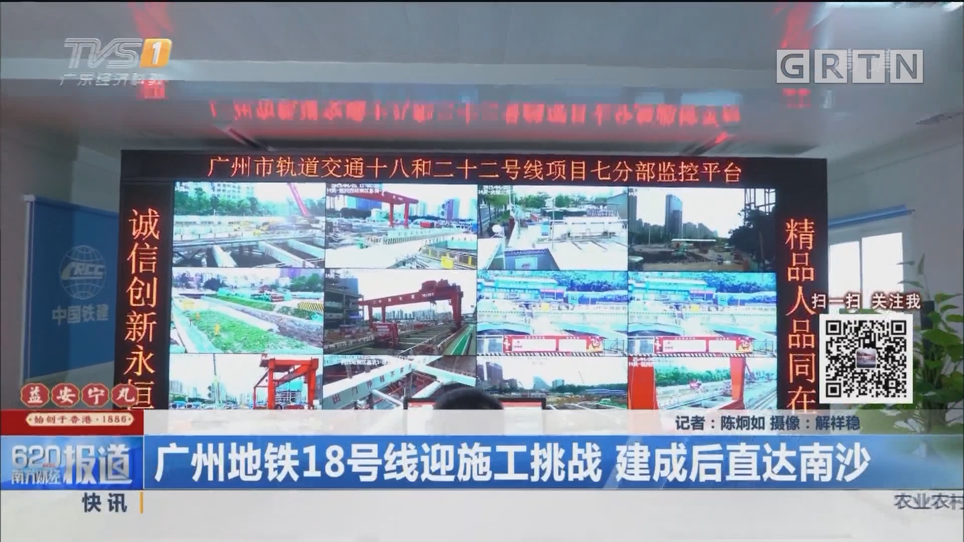 广州地铁18号线迎施工挑战 建成后直达南沙