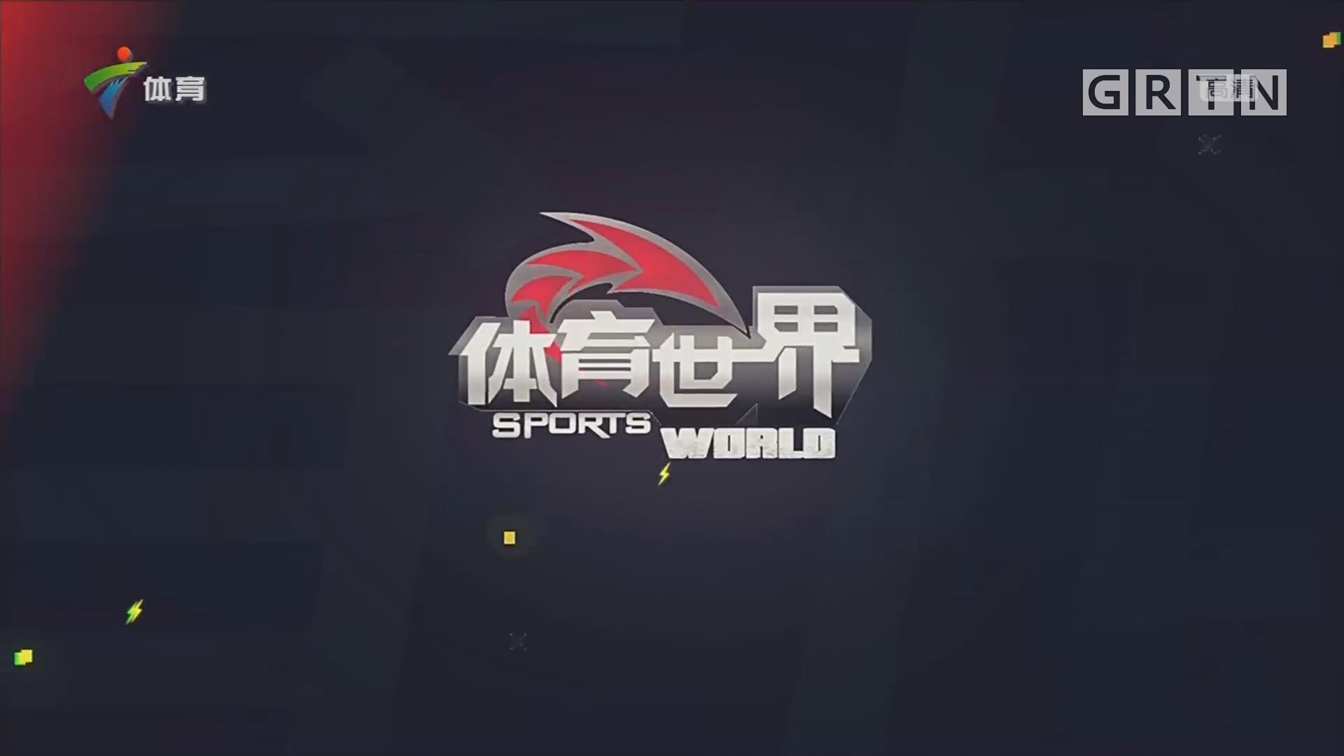 [HD][2019-09-10]体育世界:珍珠球——移动的篮球