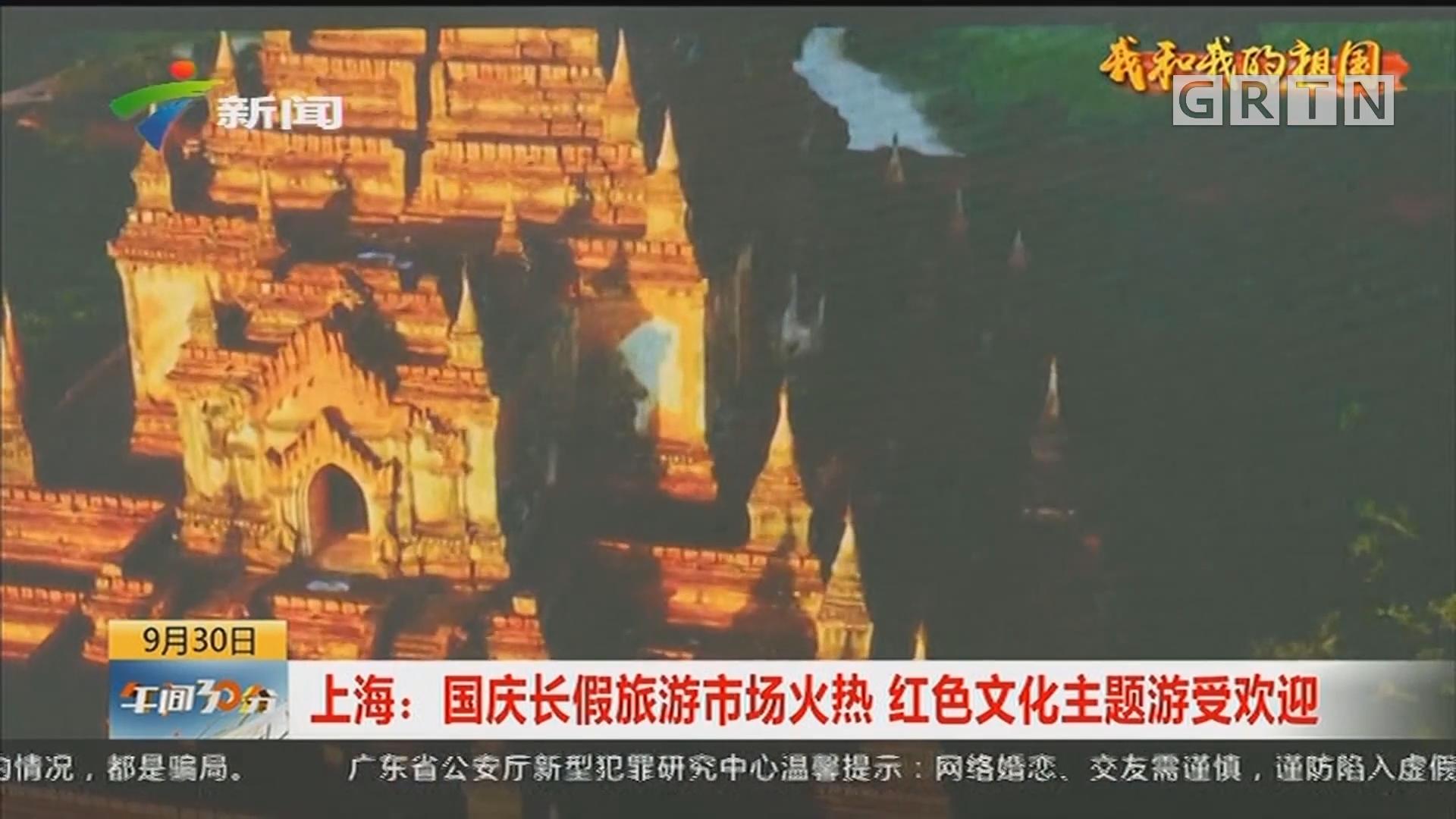 上海:国庆假期旅游市场火热 红色文化主题游受欢迎