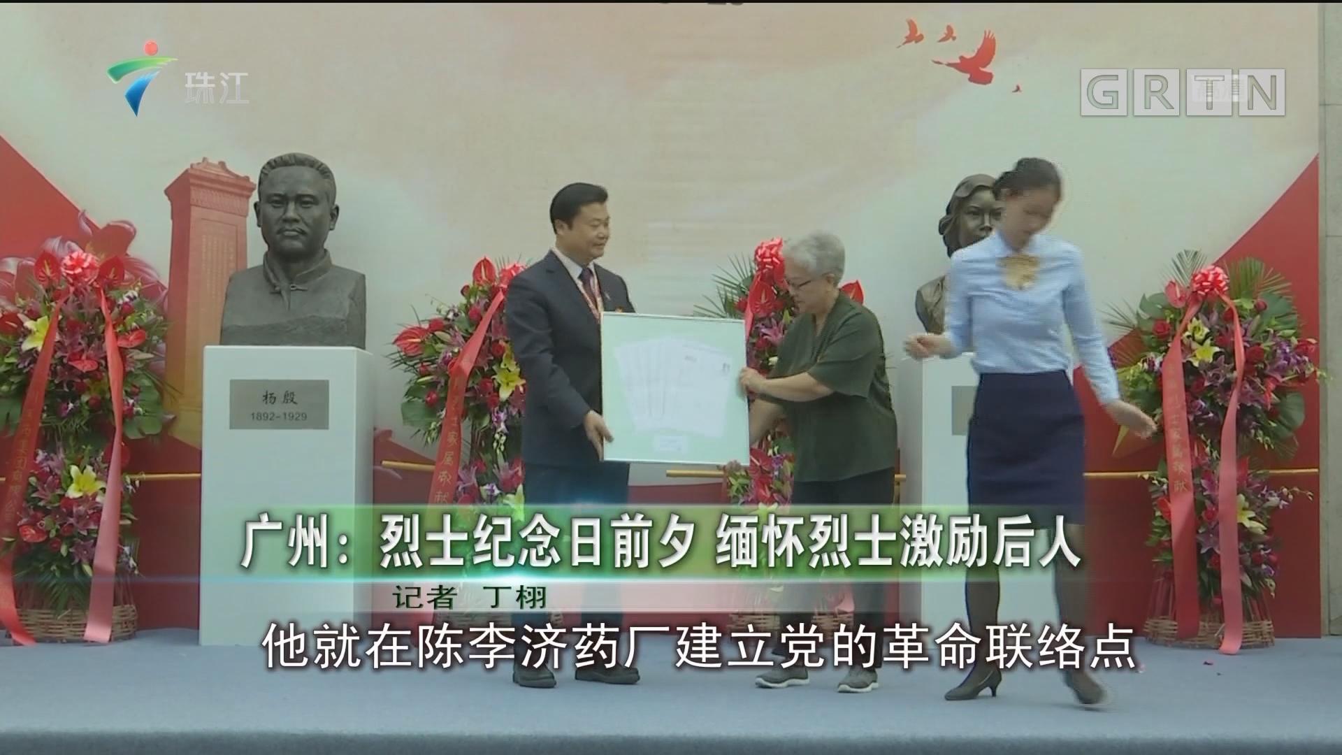 广州:烈士纪念日前夕 缅怀烈士激励后人