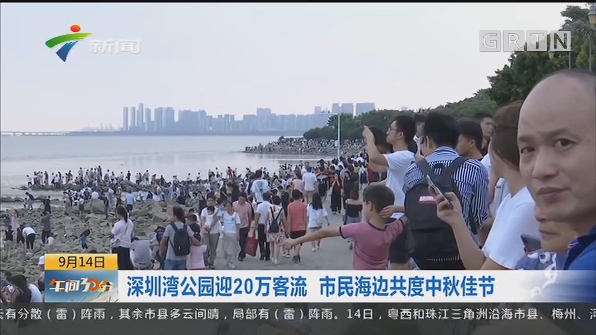 深圳湾公园迎20万客流 市民海边共度中秋佳节