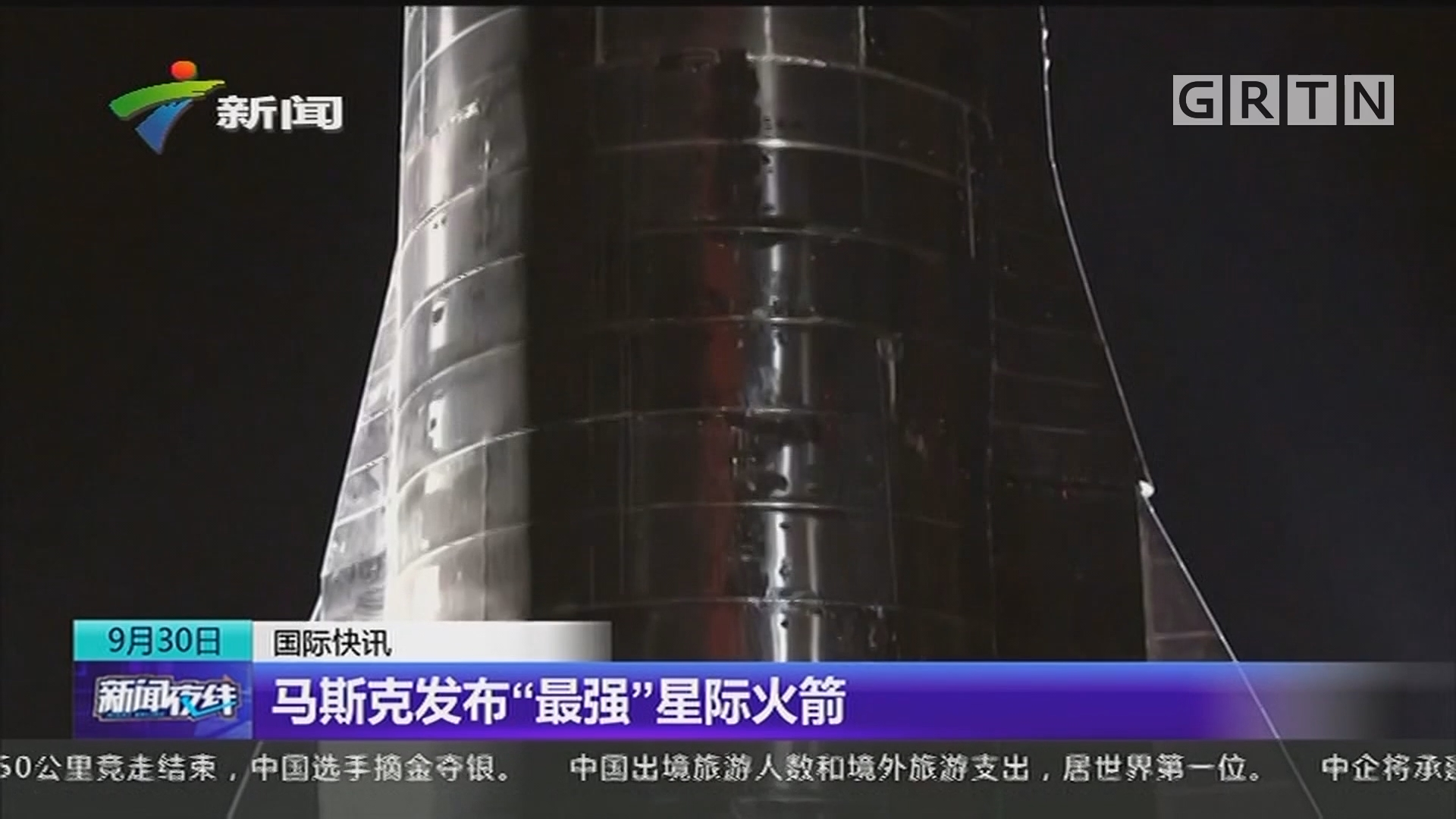 """马斯克发布""""最强""""星际火箭"""