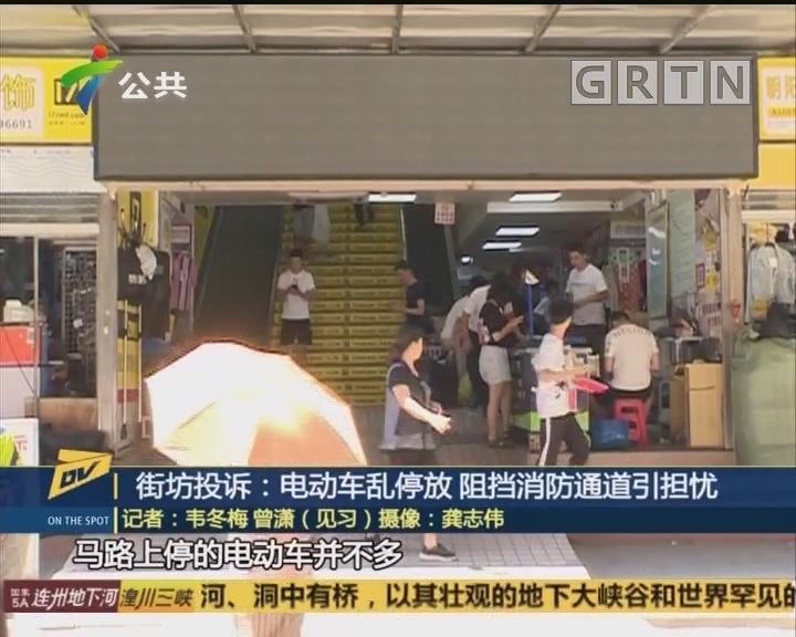 街坊投诉:电动车乱停放 阻挡消防通道引担忧