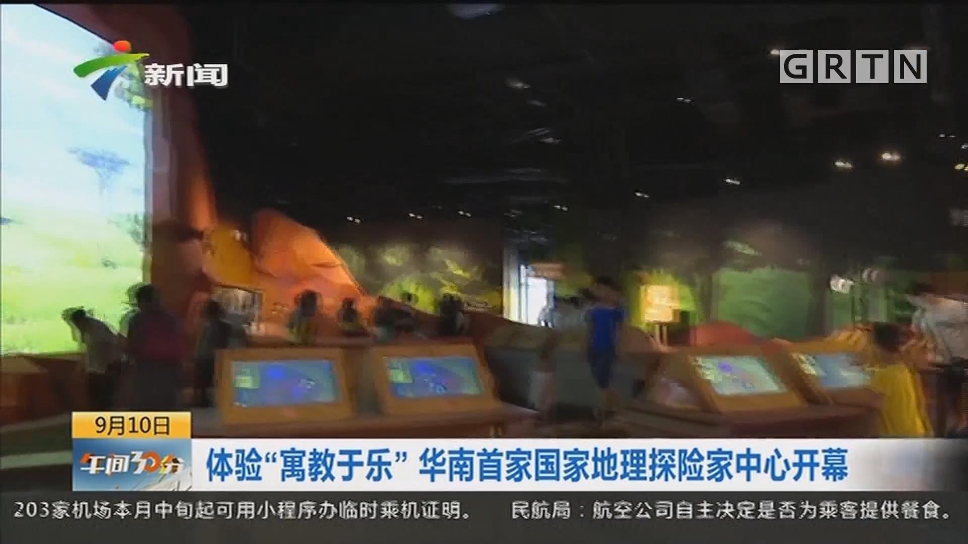 """體驗""""寓教于樂""""華南首家國家地理探險家中心開幕"""