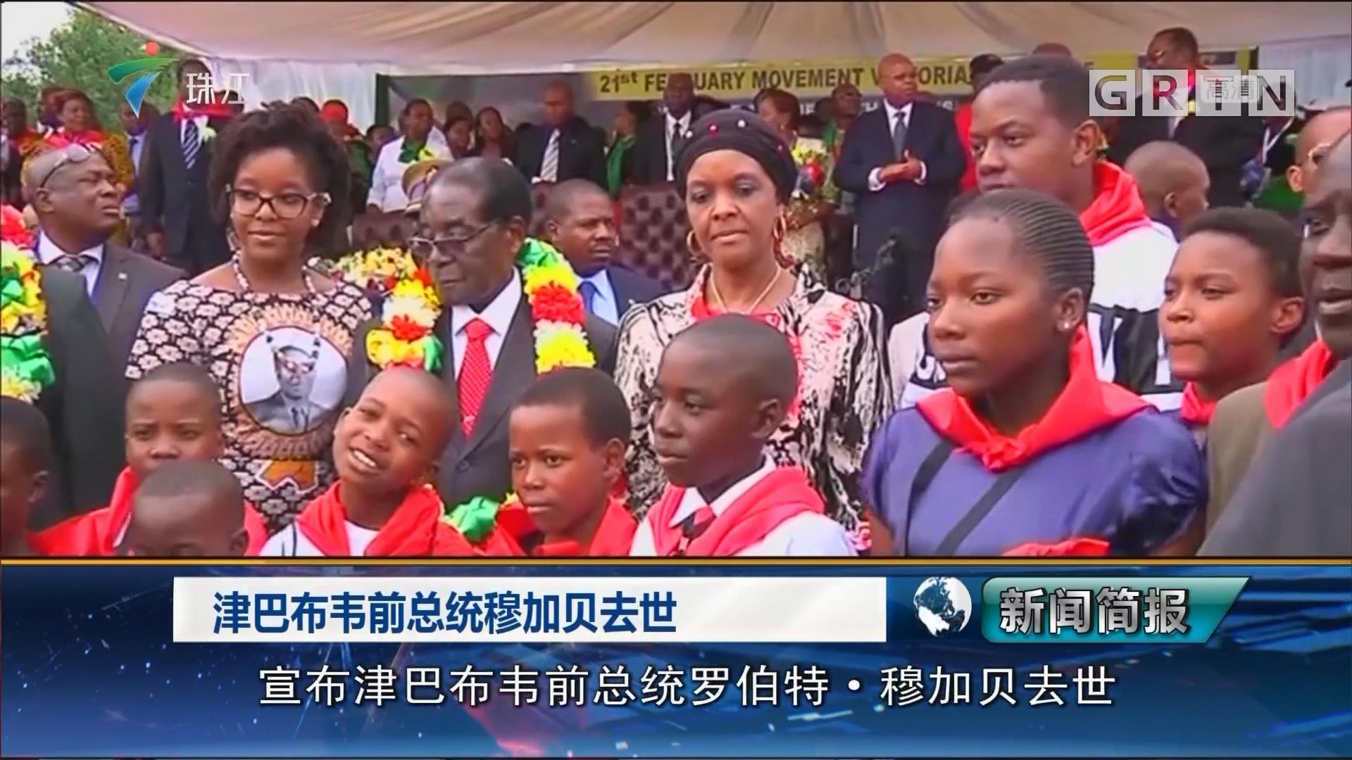 津巴布韦前总统穆加贝去世
