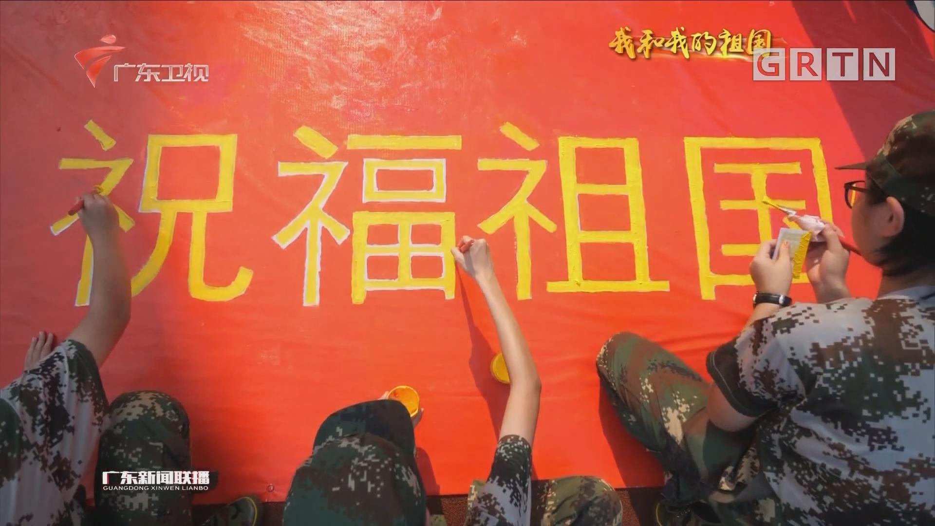 广东:精彩活动迎国庆