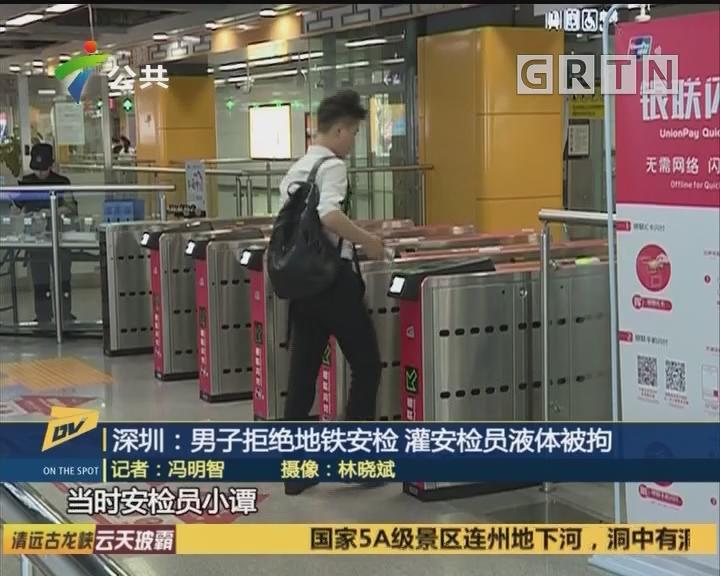 (DV现场)深圳:男子拒绝地铁安检 灌安检员液体被拘