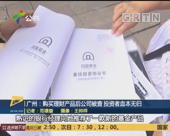 (DV现场)广州:购买理财产品后公司被查 投资者血本无归