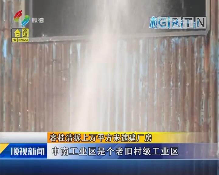 容桂清拆上万平方米违建厂房