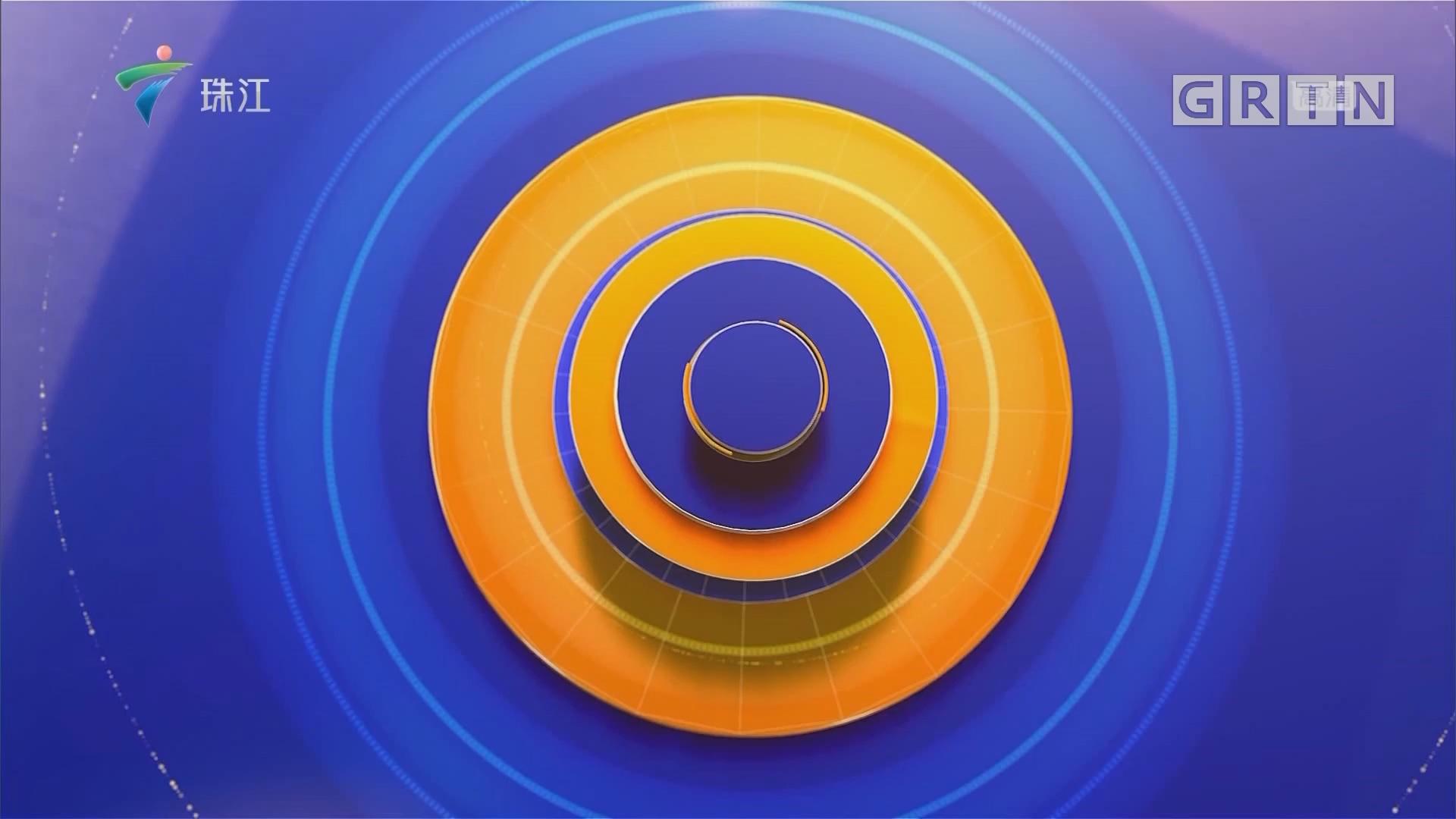 [HD][2019-09-19]今日财经:一带一路国际合作发展(深圳)研究院与广东卫视频道签署了战略合作框架协议