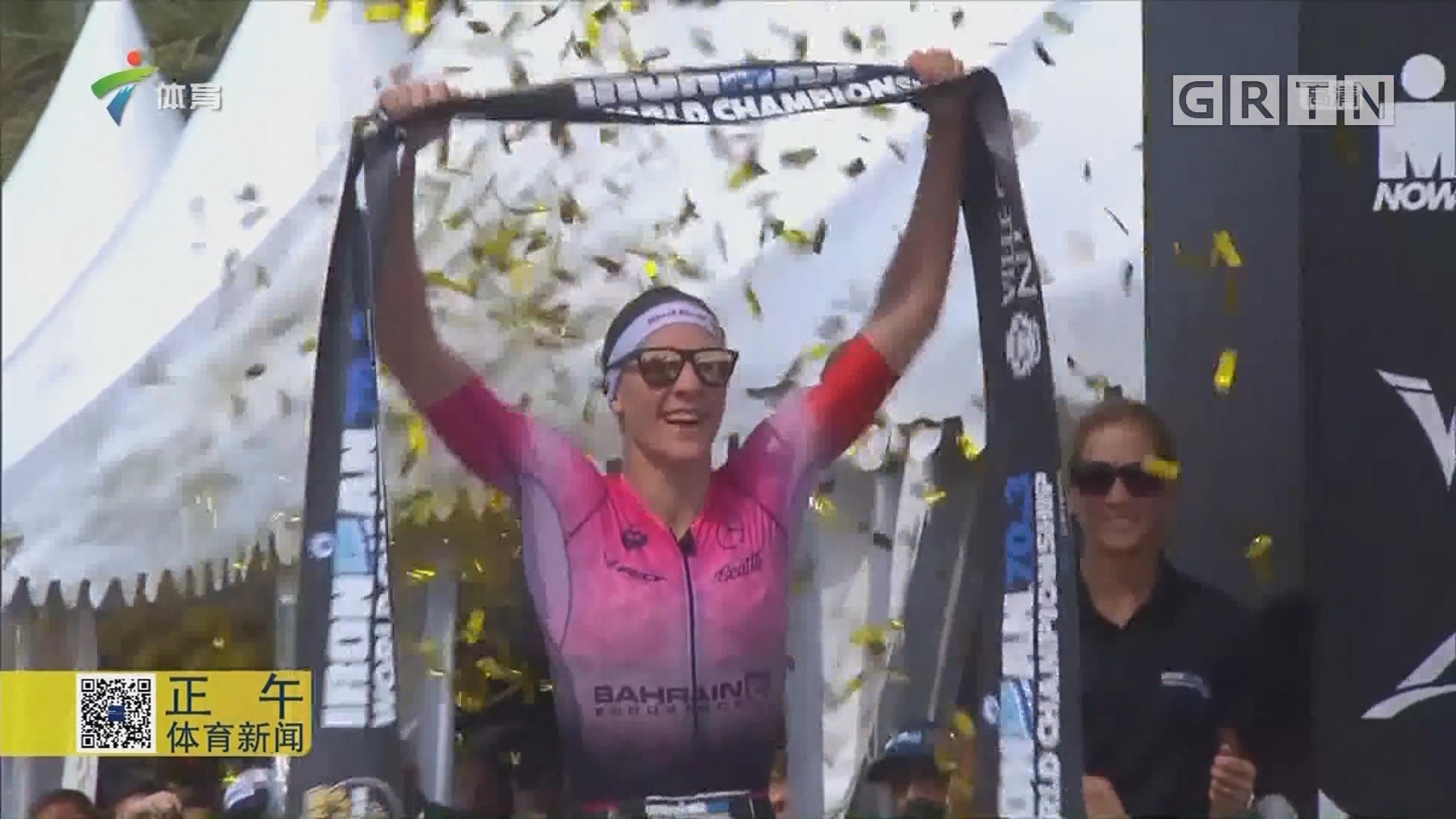 世界铁人三项 达尼拉·里夫夺女子冠军