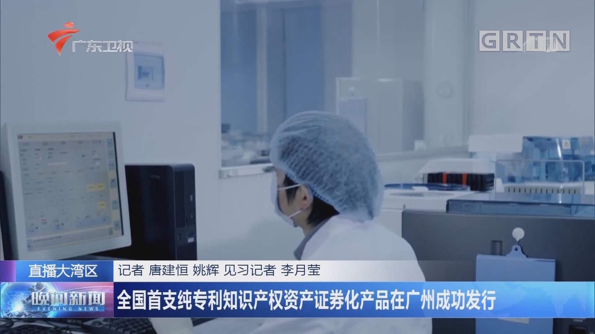 全國首支純專利知識產權資產證券化產品在廣州成功發行