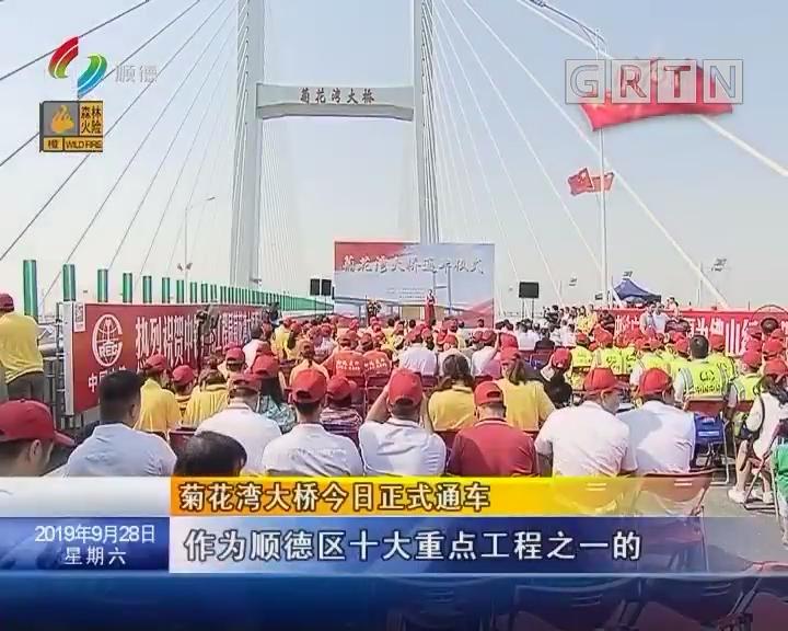 菊花灣大橋今日正式通車