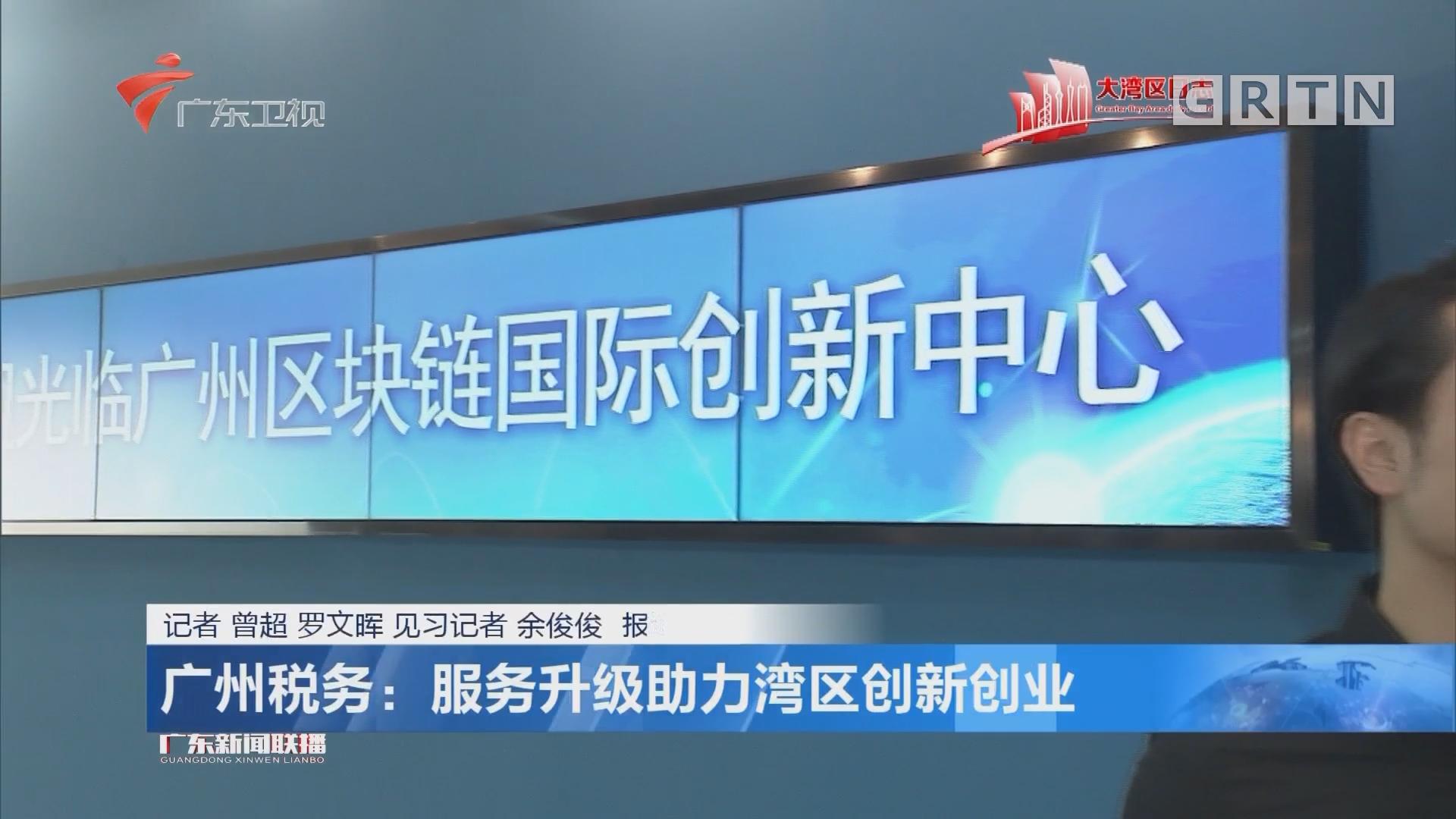 广州税务:服务升级助力湾区创新创业