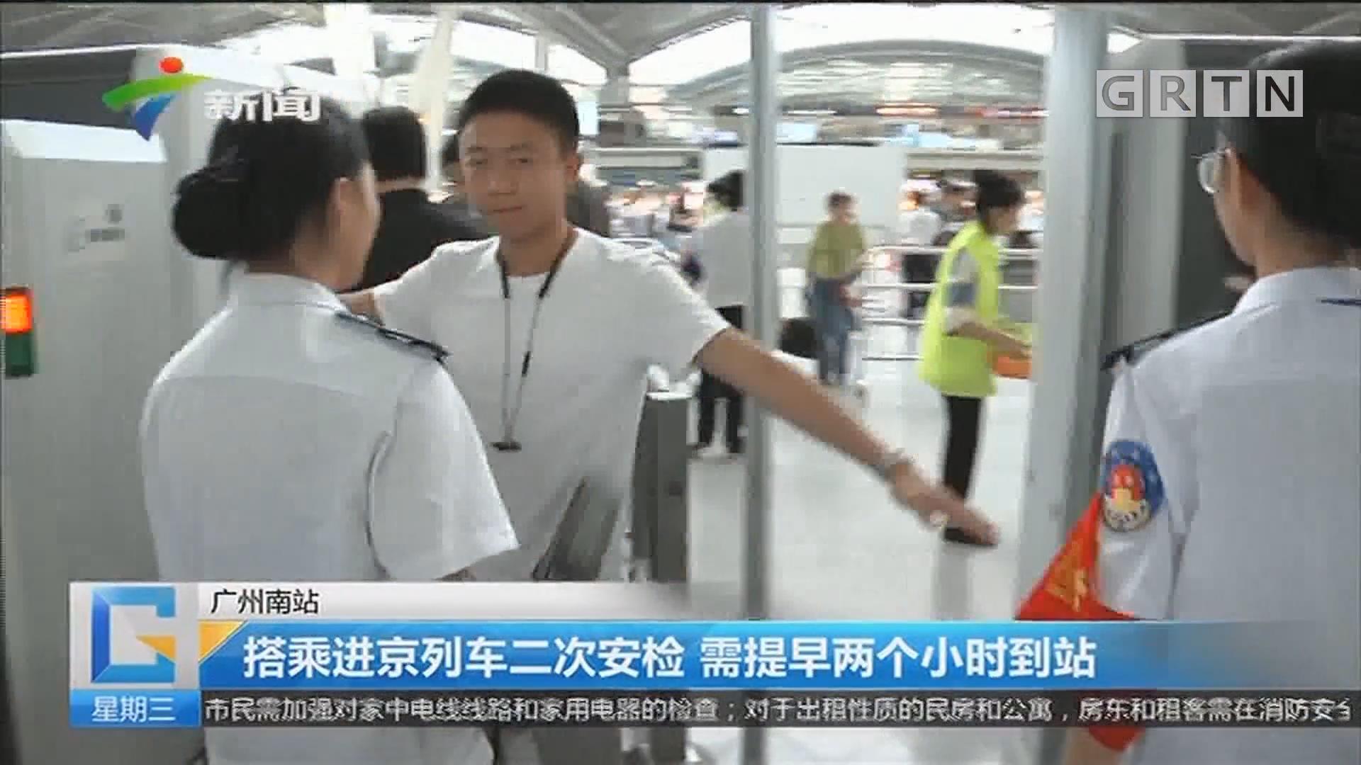 广州南站:搭乘进京列车二次安检 需提早两个小时到站