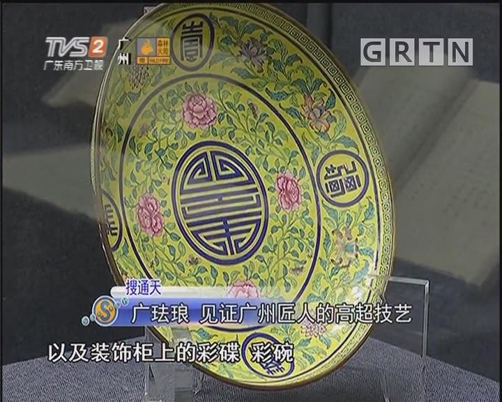 广珐琅 见证广州匠人的高超技艺