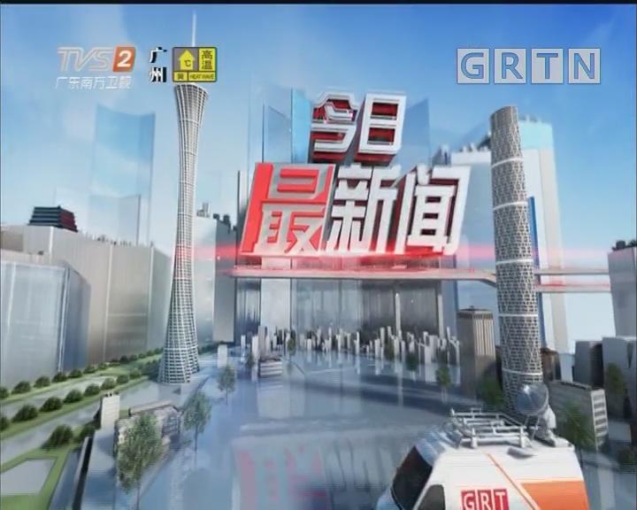 [2019-09-12]今日最新闻:广州市天河区:快递网点疑有调整 中秋月饼至今未派