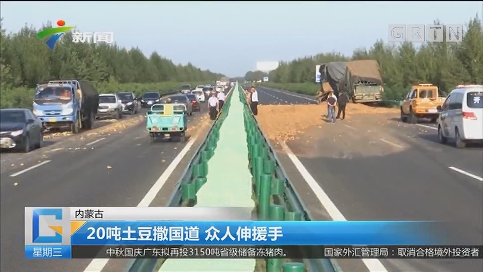 内蒙古 20吨土豆撒国道 众人伸援手