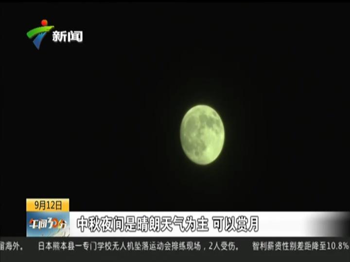 中秋假期天气炎热 中秋之夜可赏明月