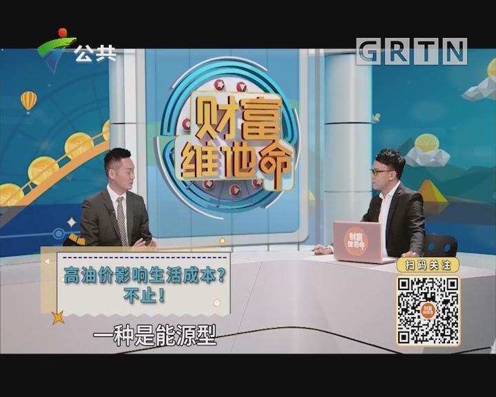 [2019-09-24]财富维他命:高油价影响生活成本?不止!