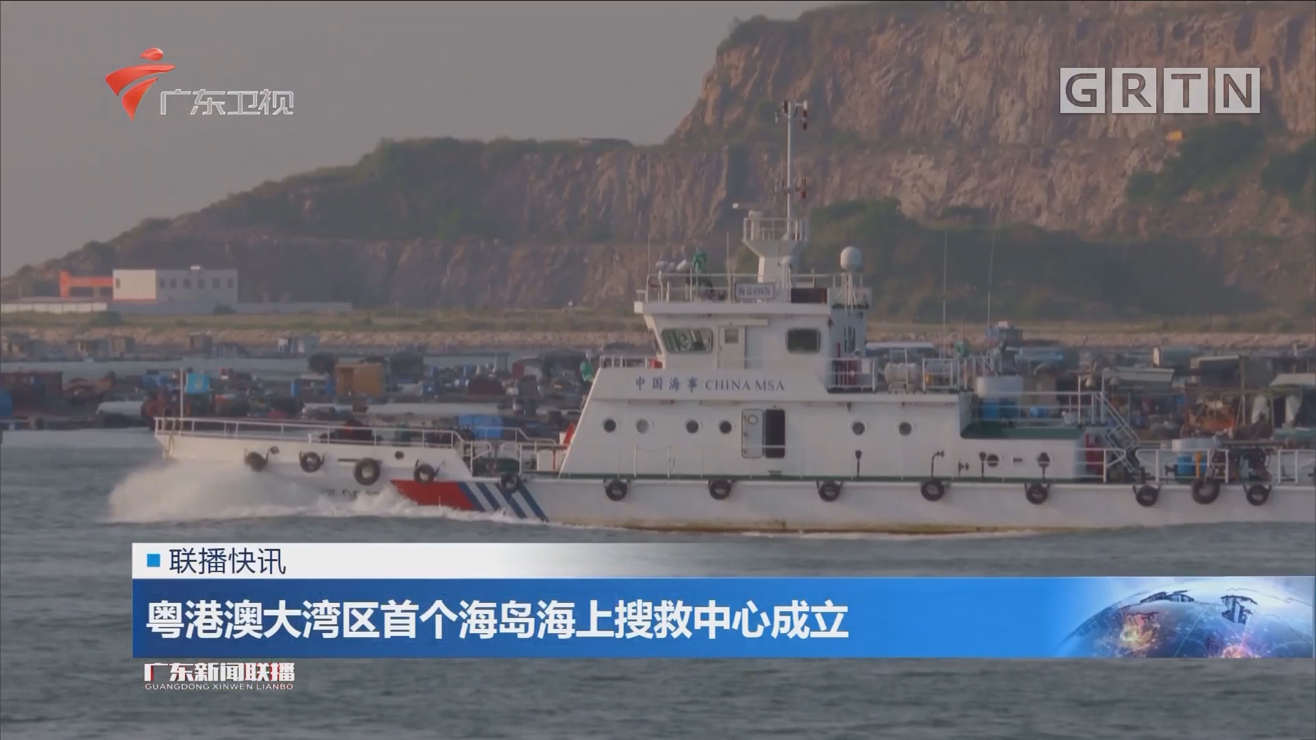 粤港澳大湾区首个海岛海上搜救中心成立