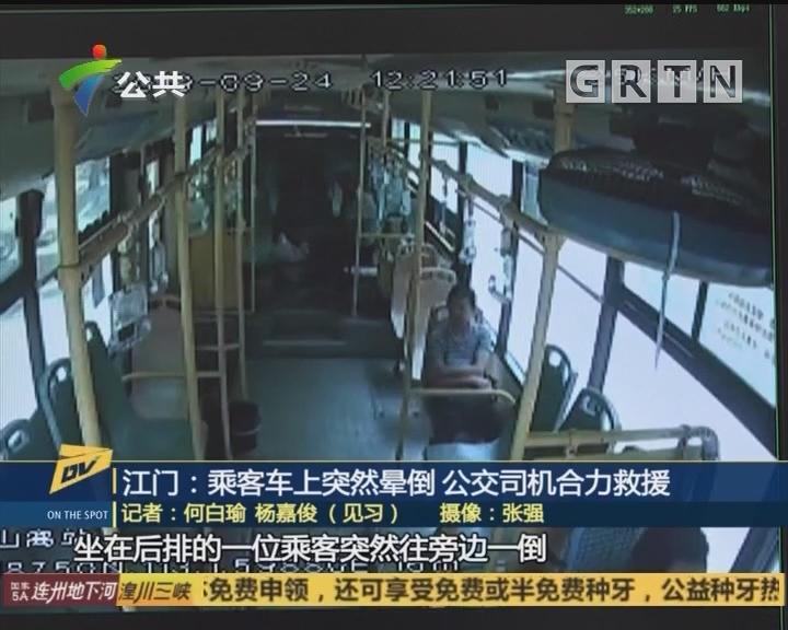 (DV现场)江门:乘客车上突然晕倒 公交司机合力救援