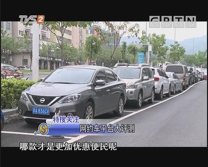 网约车平台大评测