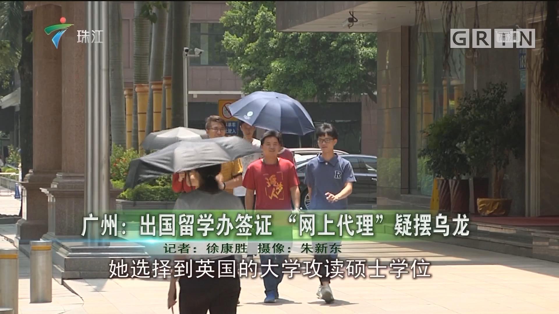 """广州:出国留学办签证 """"网上代理""""疑摆乌龙"""