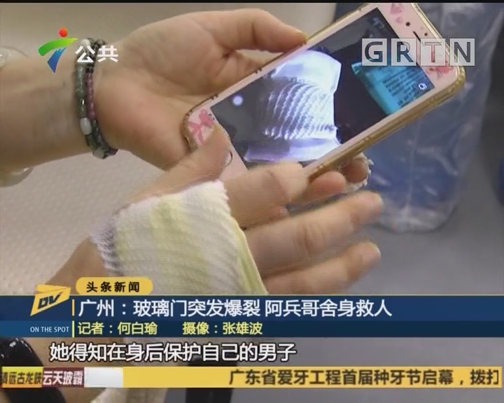 (DV现场)广州:玻璃门突发爆裂 阿兵哥舍身救人