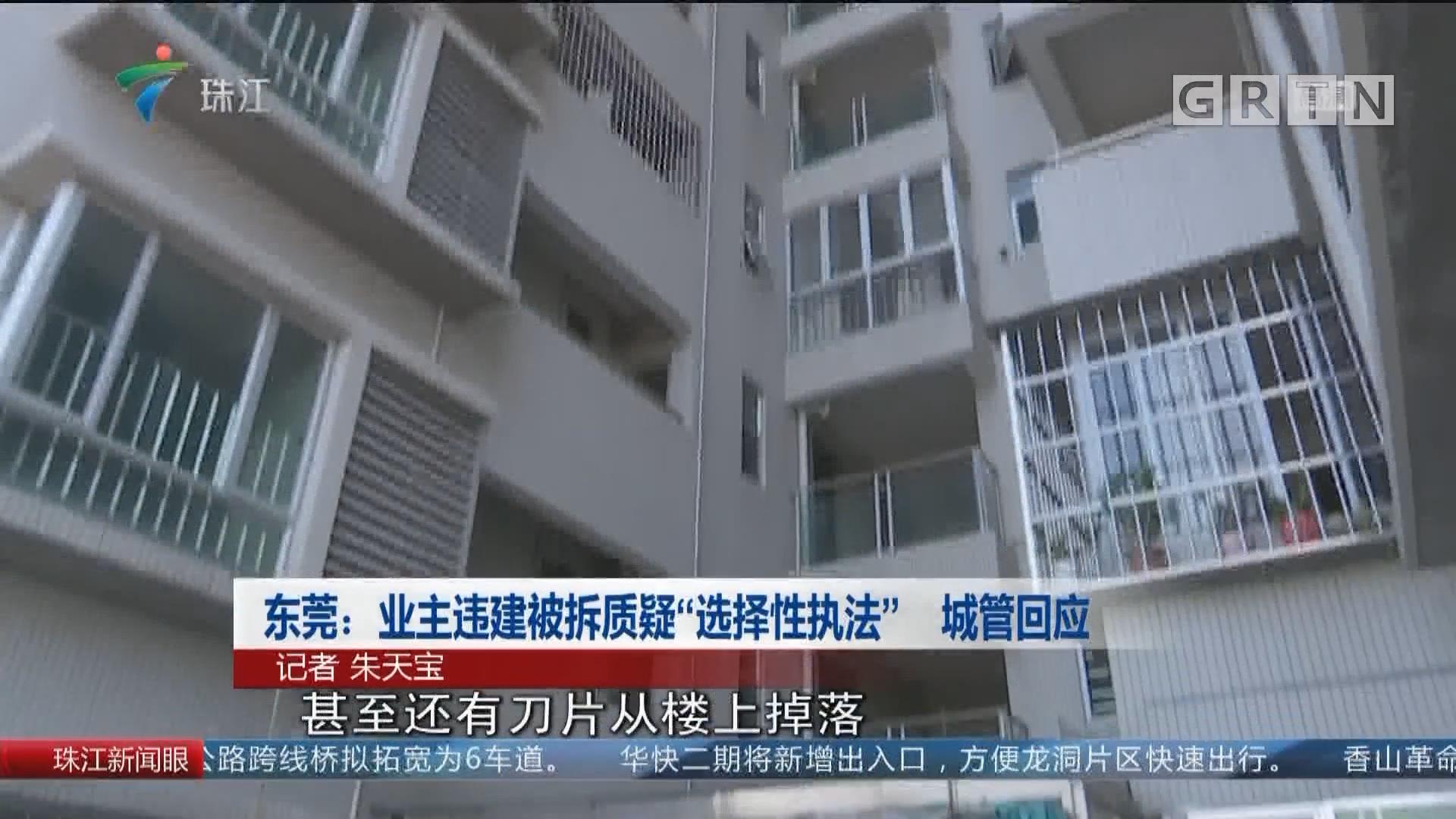 """东莞:业主违建被拆质疑""""选择性执法"""" 城管回应"""