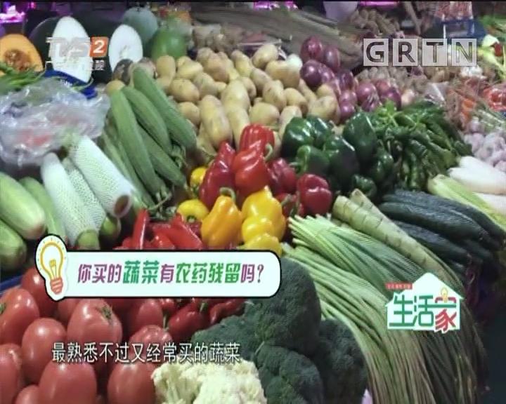 健康生活家:你買的蔬菜有農藥殘留嗎?