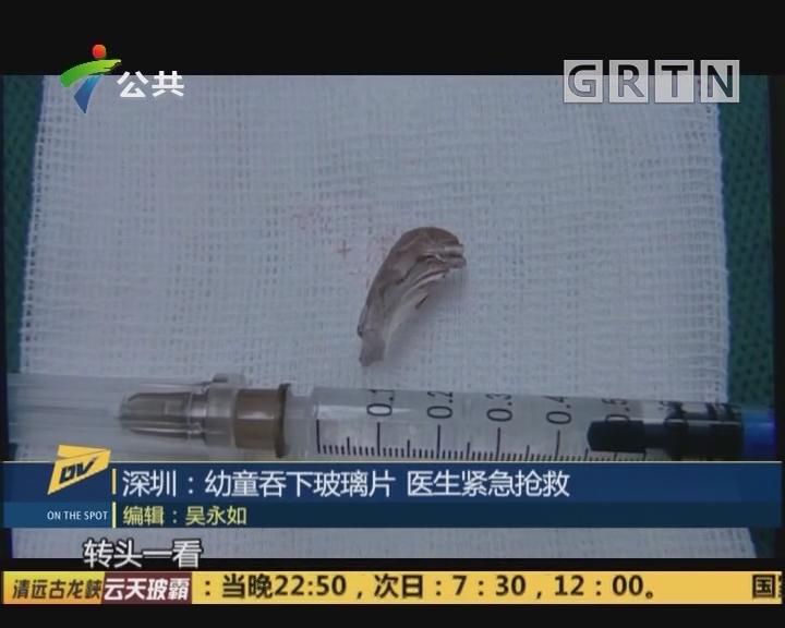 (DV现场)深圳:幼童吞下玻璃片 医生紧急抢救