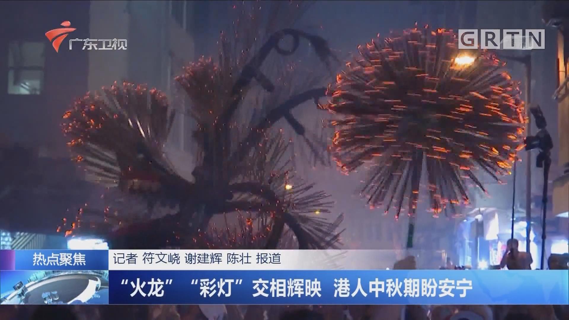 """""""火龙""""""""彩灯""""交相辉映 港人中秋期盼安宁"""