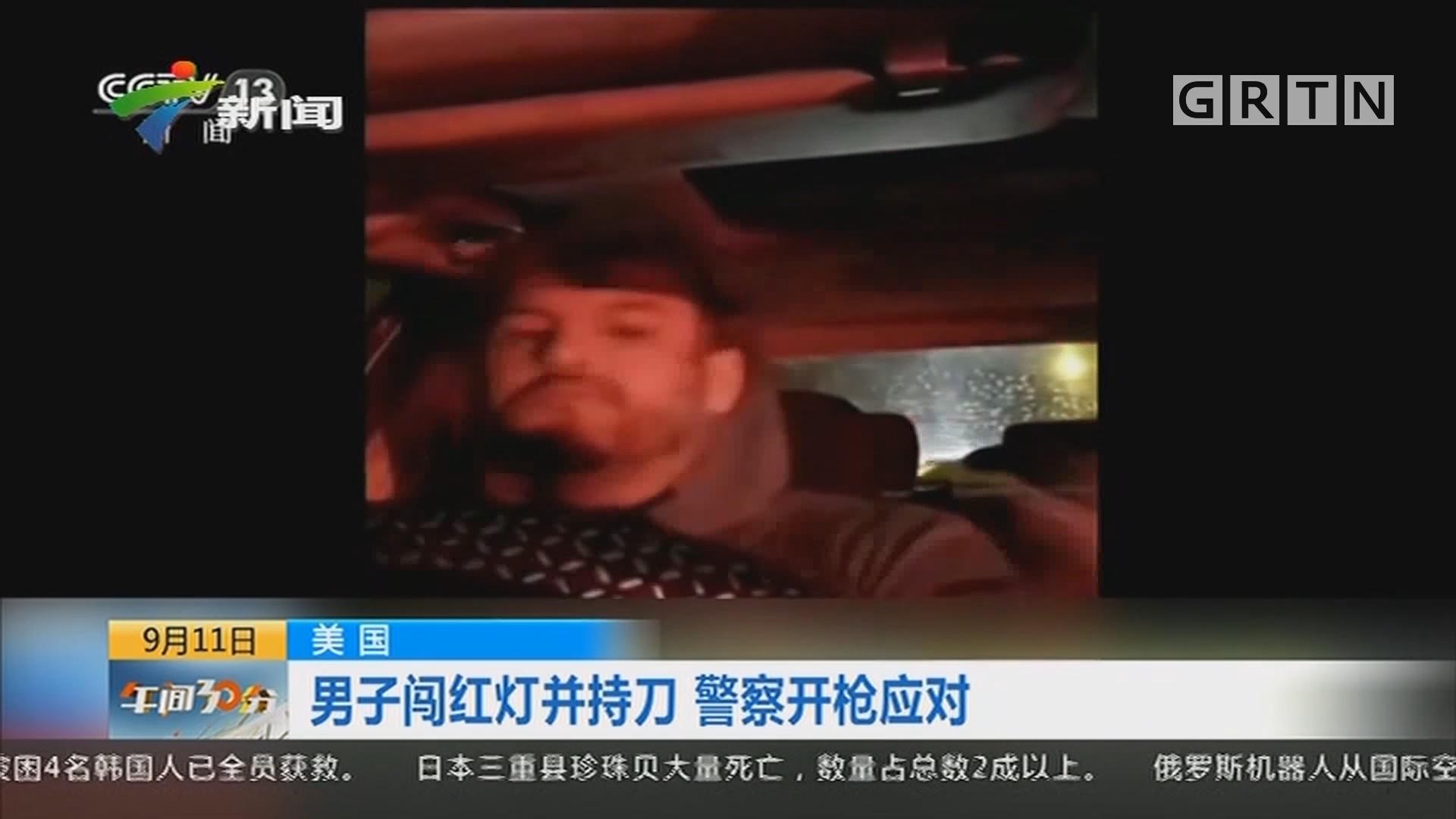 美国:男子闯红灯并持刀 警察开枪应对
