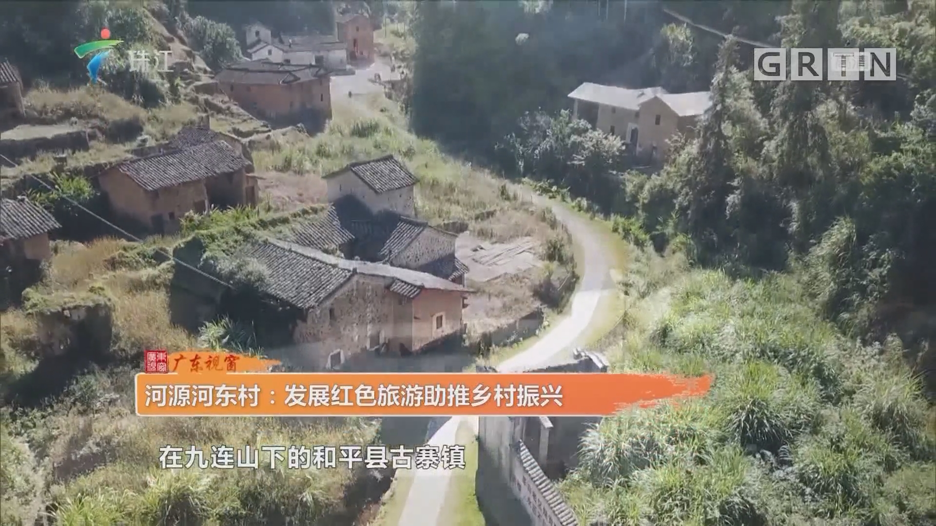 河源河东村:发展红色旅游助推乡村振兴