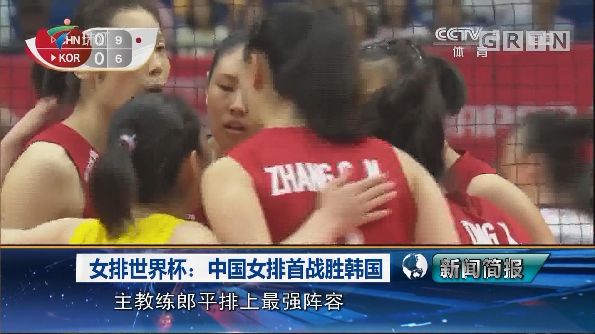 女排世界杯:中国女排首战胜韩国