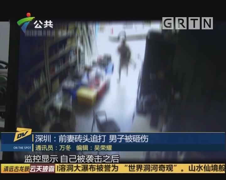 (DV现场)深圳:前妻砖头追打 男子被砸伤