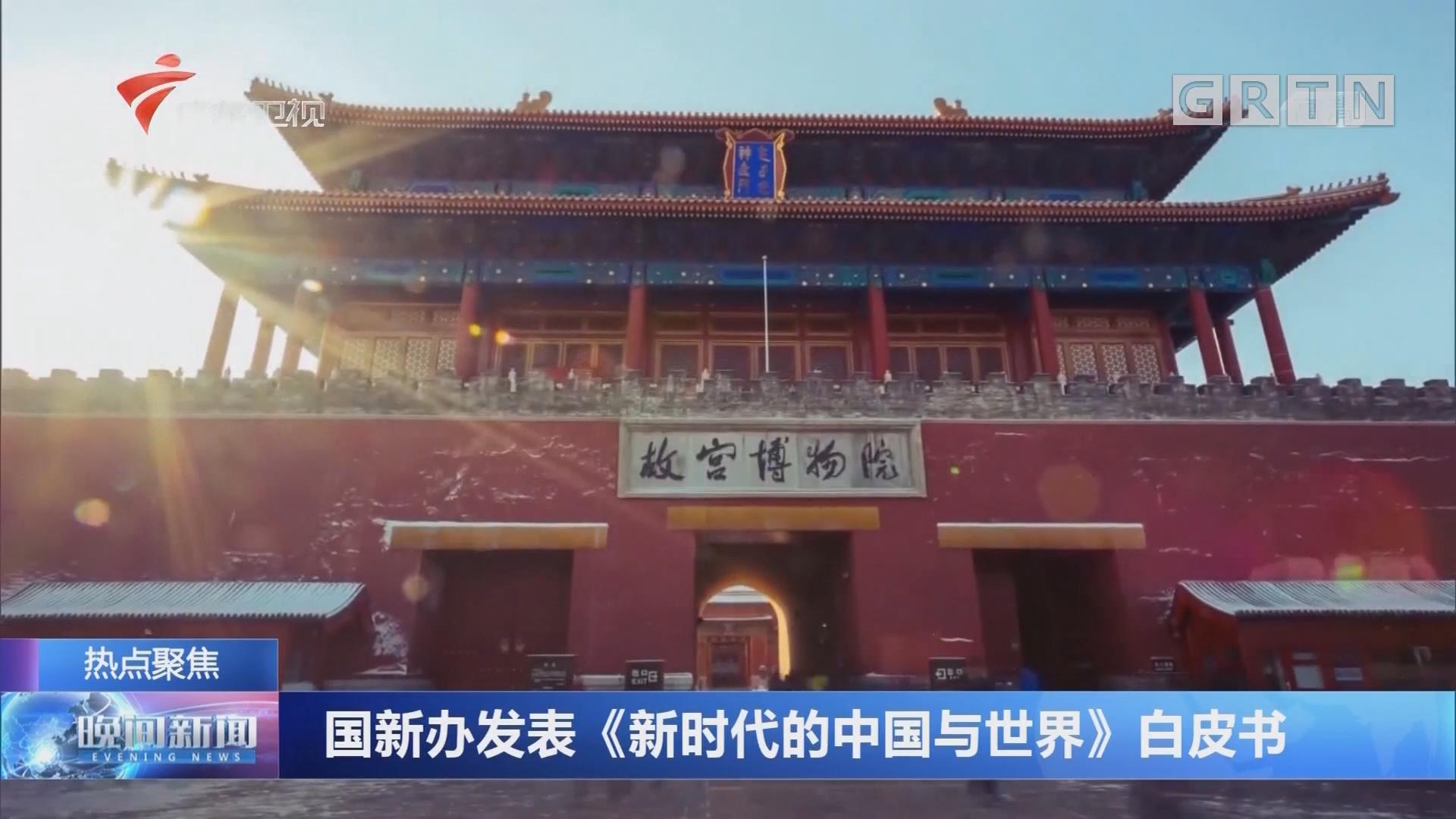 国新办发表《新时代的中国与世界》白皮书