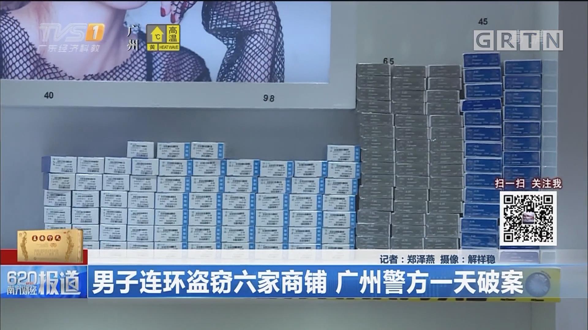 男子连环盗窃六家商铺 广州警方一天破案