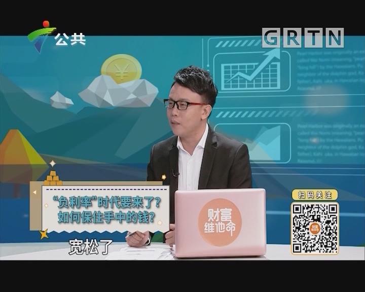 """[2019-09-26]财富维他命:""""负利率""""时代要来了?如何保住手中的钱?"""