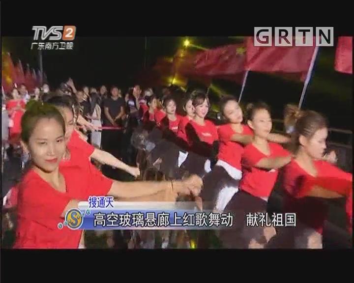 高空玻璃悬廊上红歌舞动 献礼祖国