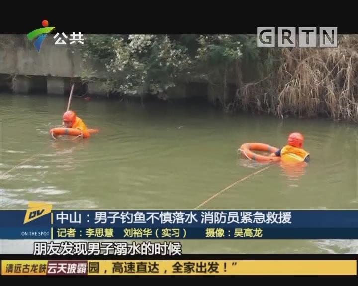 (DV现场)中山:男子钓鱼不慎落水 消防员紧急救援