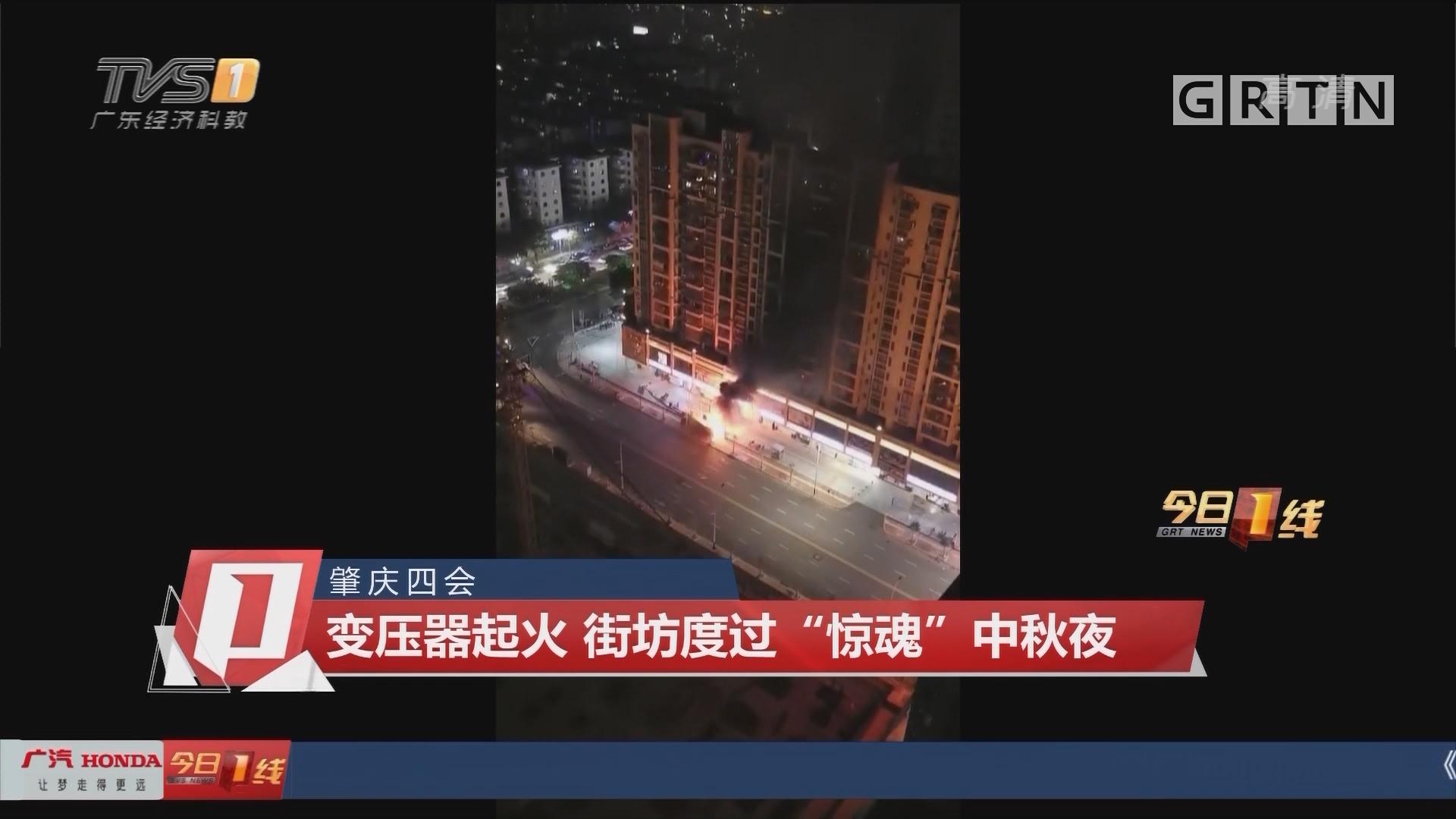 """肇庆四会:变压器起火 街坊度过""""惊魂""""中秋夜"""
