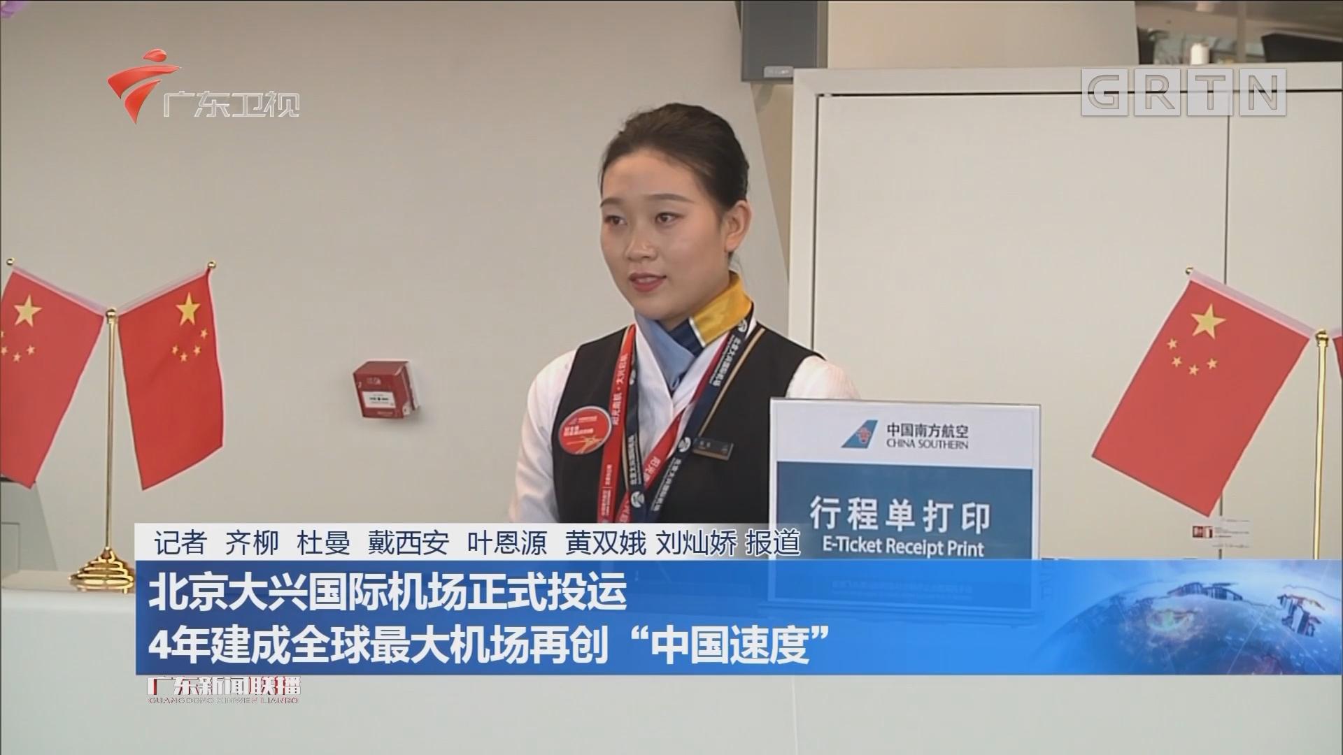 """北京大兴国际机场正式投运 4年建成全球最大机场再创""""中国速度"""""""