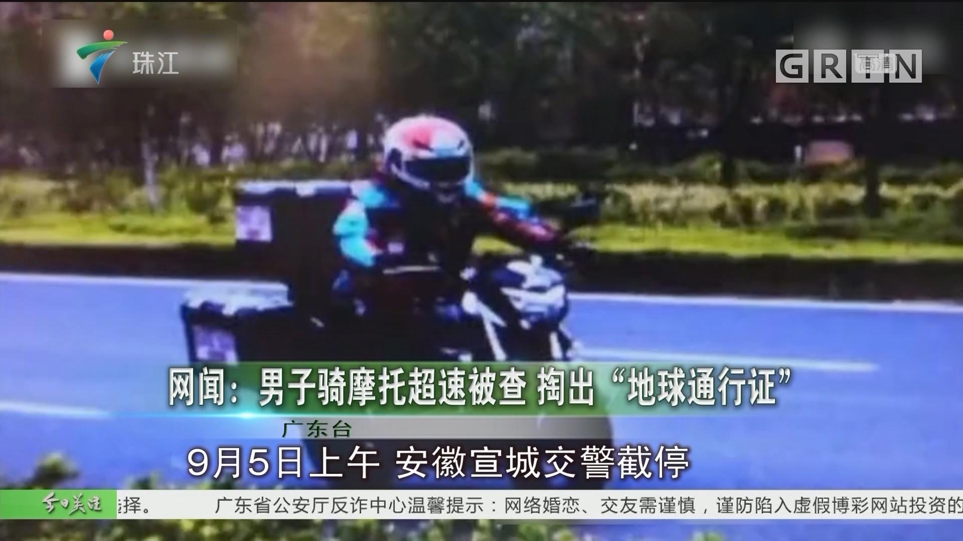 """网闻:男子骑摩托超速被查 掏出""""地球通行证"""""""