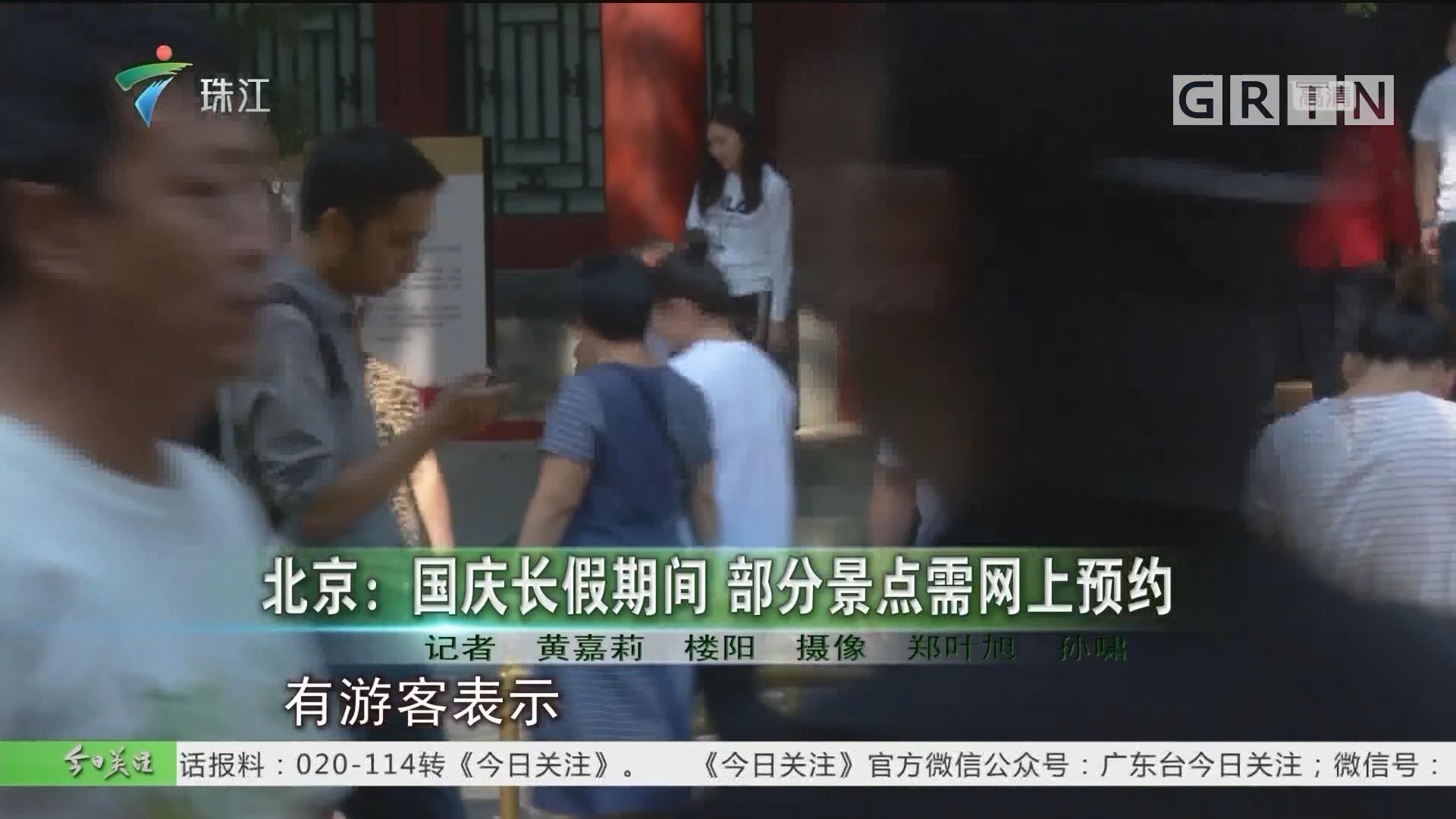 北京:国庆长假期间 部分景点需网上预约