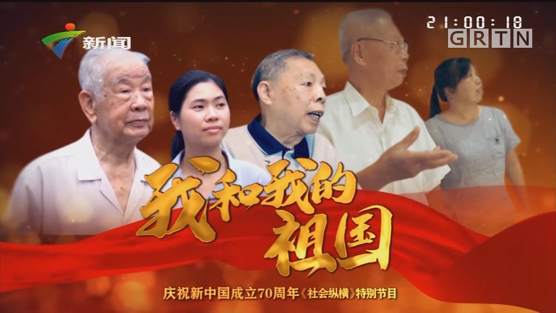 [HD][2019-09-20]社会纵横《我和我的祖国》:吴志军 电力人追梦的一天