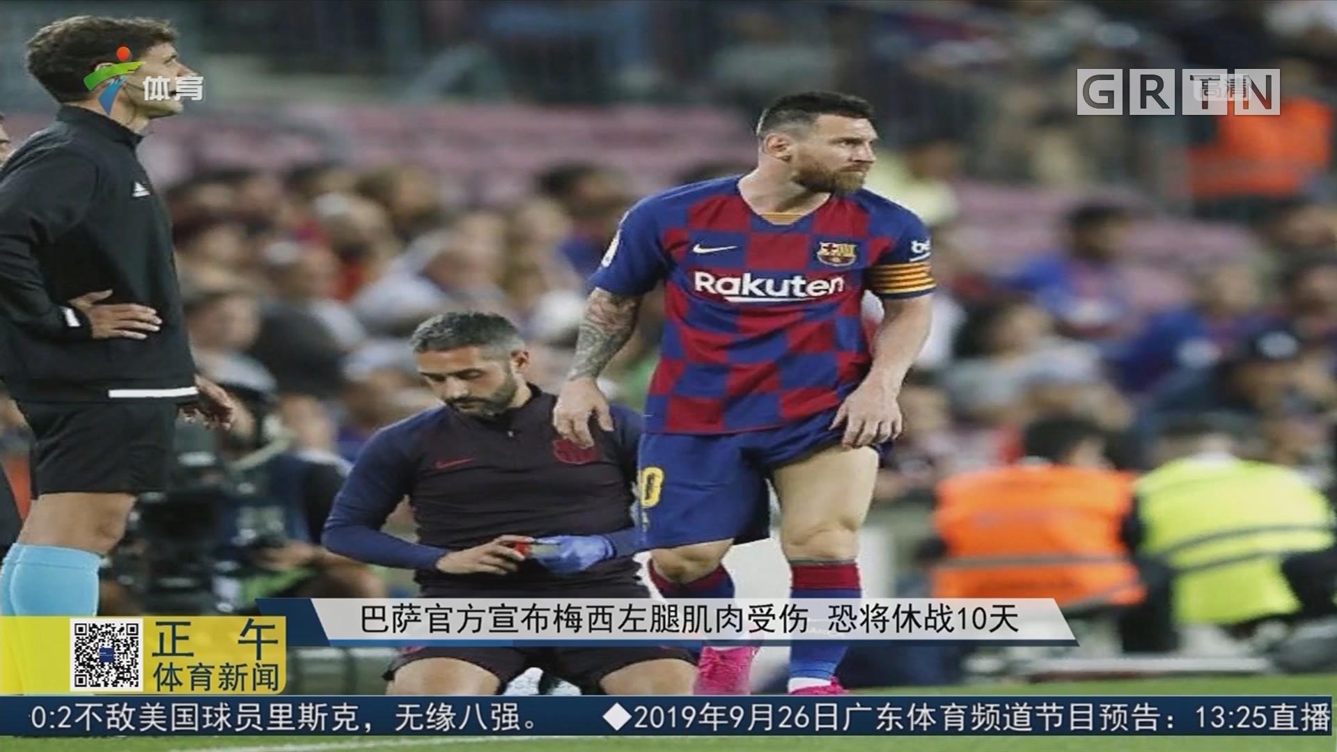 巴萨官方宣布梅西左腿肌肉受伤 恐将休战10天
